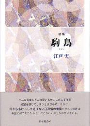 『駒鳥』(ロビン)江戸 雪