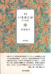 『いまあじゆ』中川宏子