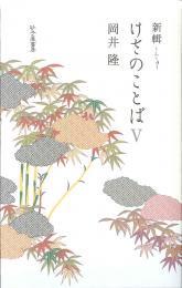 『新輯 けさのことば5』岡井隆