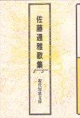現代短歌文庫2『佐藤通雅歌集』