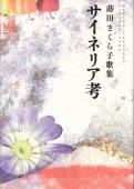 『サイネリア考』蒔田さくら子