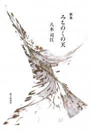 『みちのくの天』八木 司江