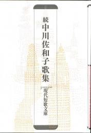 現代短歌文庫148『続 中川佐和子歌集』