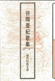 現代短歌文庫149『谷岡亜紀歌集』