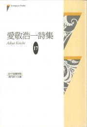 現代詩人文庫17『愛敬浩一詩集』
