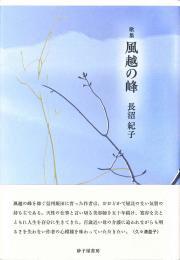 『風越の峰』長沼紀子