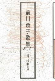 現代短歌文庫150『前川斎子歌集』