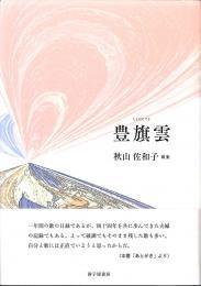 『豊旗雲』秋山佐和子