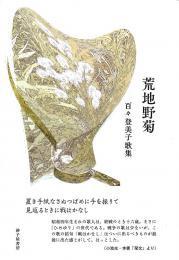 『荒地野菊』百々登美子