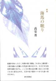 『海馬の眠り』�安 勇
