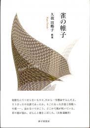 『雀の帷子』久我 田鶴子