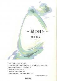 『緑の日々へ』植木信子