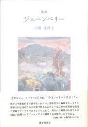 『ジューンベリー』小川佳世子
