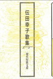 現代短歌文庫152『伝田幸子歌集』