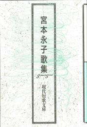 現代短歌文庫153『宮本永子歌集』