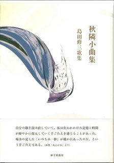 『秋隣小曲集』島田修三
