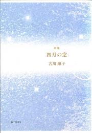 『四月の窓』古川順子