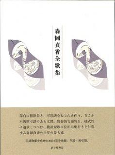 『森岡貞香全歌集』森岡貞香