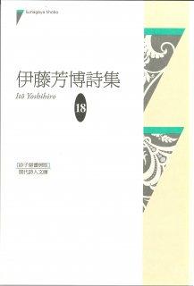 現代詩人文庫18『伊藤芳博詩集』