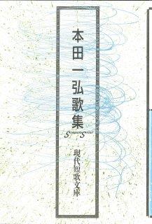 現代短歌文庫154『本田一弘歌集』