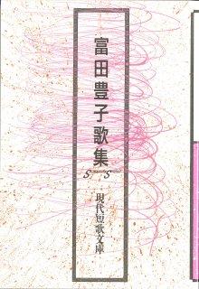 現代短歌文庫155『富田豊子歌集』