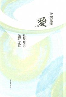 比翼歌集『愛』星野邦夫・星野芳江