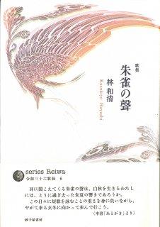 『朱雀の聲』林和清