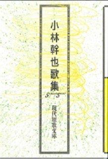 現代短歌文庫156『小林幹也歌集』