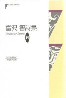 現代詩人文庫19『富沢智詩集』