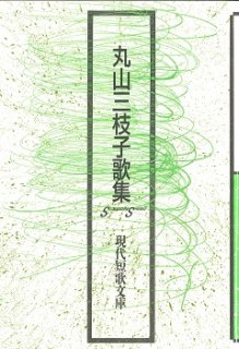 現代短歌文庫157『丸山三枝子歌集』
