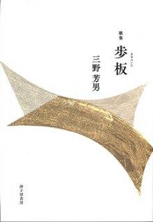 『歩板』三野芳男