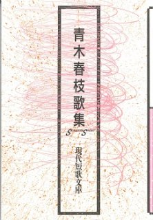 現代短歌文庫158『青木春枝歌集』