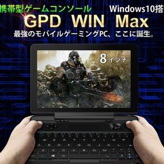 GPD Win Max デントオンラインショップ限定版セット