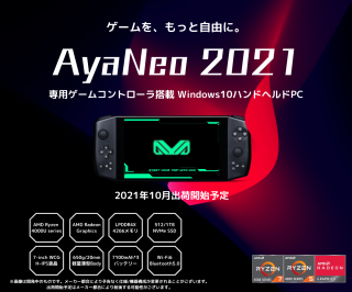 AyaNeo 2021Ver 正規輸入版