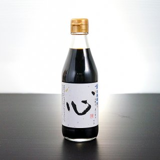 手づくり濃口醤油[心]杉樽仕込み 天然醸造 300mlの商品画像
