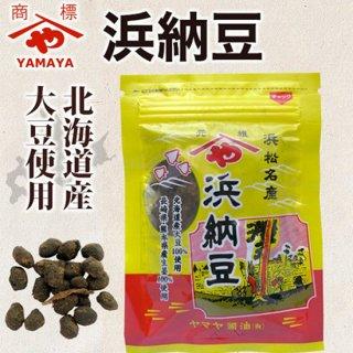 大豆発酵食品「浜納豆」 86g 3袋セット ヤマヤ醤油の商品画像