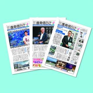 三遠南信Biz/株式会社  南信州新聞社の商品画像