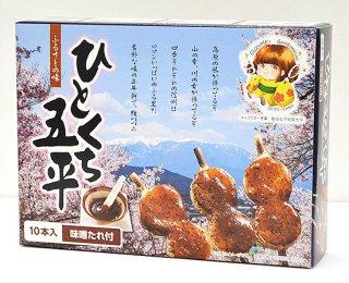 五平餅 ひとくち五平/株式会社  鈴平の商品画像