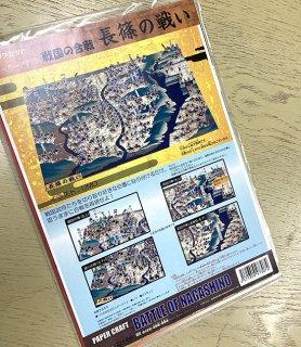 長篠設楽原合戦 戦国ペーパークラフト / MGMすずたつ本舗の商品画像