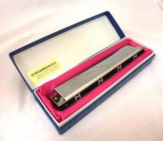 複音ハーモニカShowa21スペシャル 「C♯」 /昭和楽器製造(株)の商品画像
