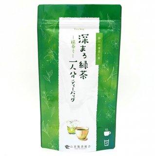深まろ緑茶一人分ティーバッグ / 株式会社山喜製茶組合の商品画像