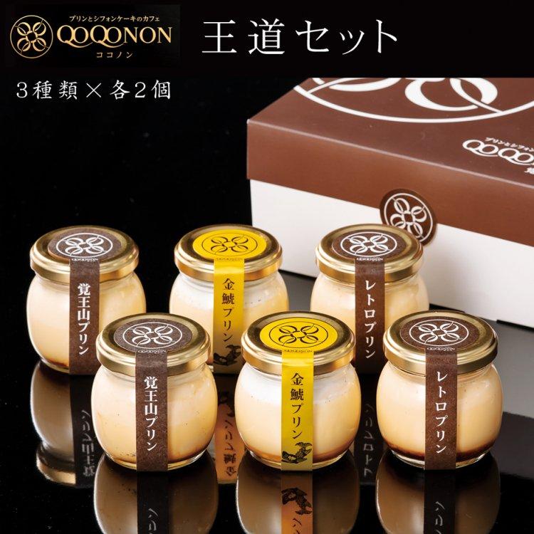 【ココノン】プリン 王道セット(3種類×各2個)(冷蔵)