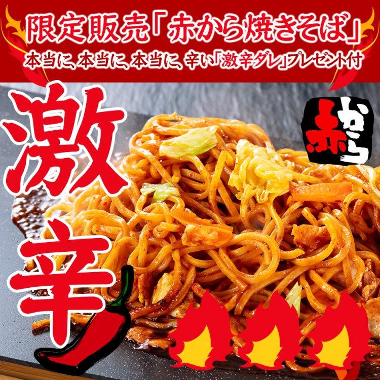 【赤から】赤から焼きそば 10食入(激辛ダレ プレゼント付)(冷凍)