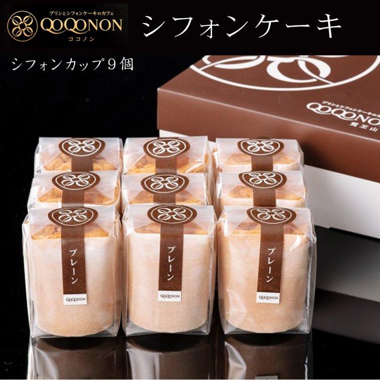 【ココノン】シフォンケーキ カップ(9個)(冷蔵)