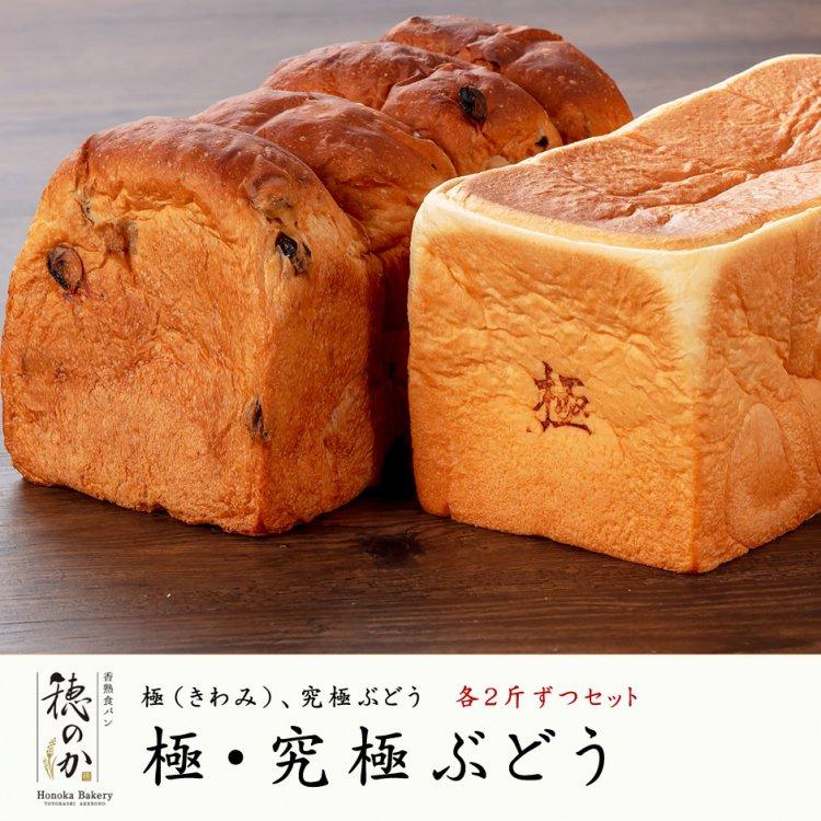 【穂のか】食パン 「極ーきわみー」「究極のぶどうパン」(各2斤ずつ)(常温)