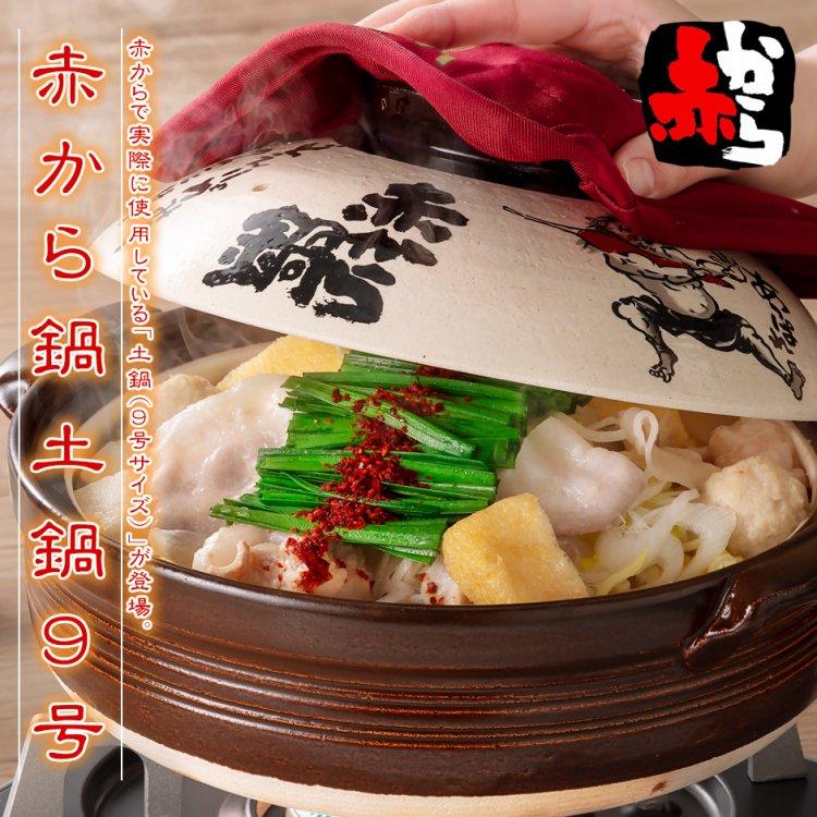 【赤から】赤から鍋 9号(1個)(常温)