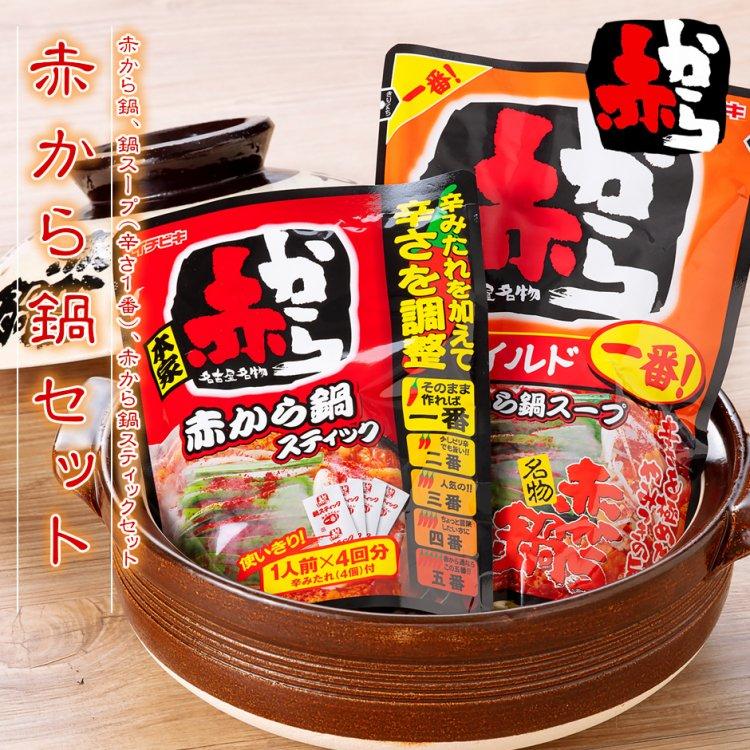 【赤から】赤から鍋(土鍋9号本体)と、赤から鍋スープ(辛さ1番)、赤から鍋スティック セット(常温)
