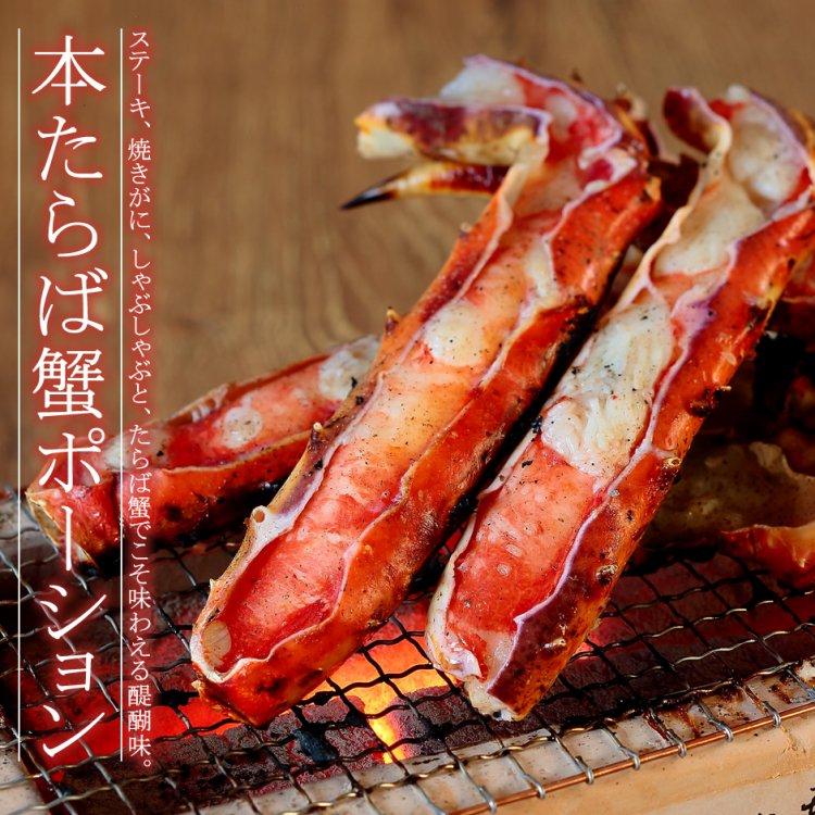 【甲羅本店】生たらばポーション(約1kg)(冷凍・生)