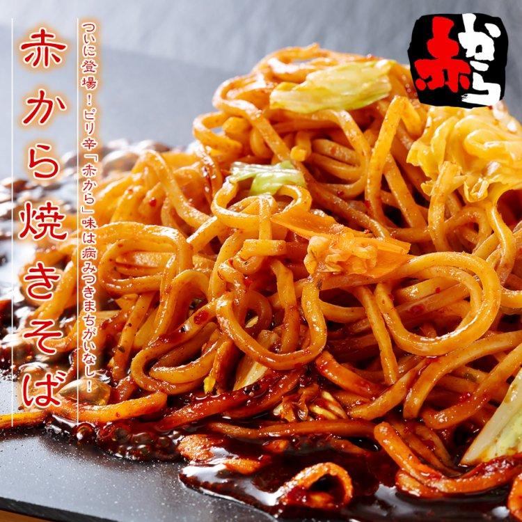 【赤から】赤から焼きそば 10食入(冷凍)