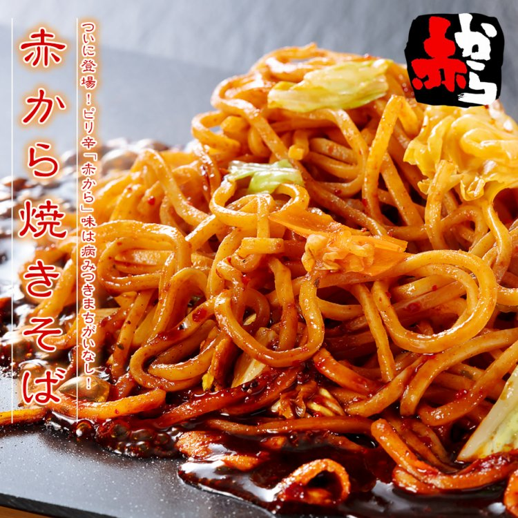 【OPEN記念Special価格】赤から焼きそば 10食入(冷凍)